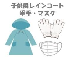 幼児用避難13点セット 子供用レインコート・軍手・マスクのイラスト