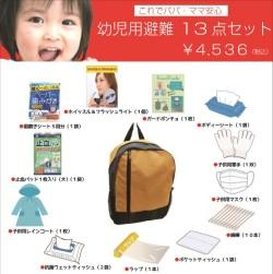 幼児用避難13点セット セット中身の画像