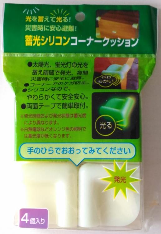 光って安全【蓄光シリコンコーナークッションSCC-01(4個入り)】やわらかいシリコン製 パッケージの画像
