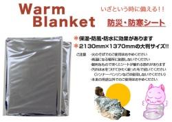 乳児用避難12点セット 防災・防寒シート ウォームブランケット ココハロシートの画像