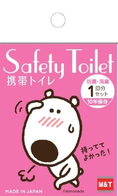 レモン&シュガーSafety Toiletイエーイ・モジモジ