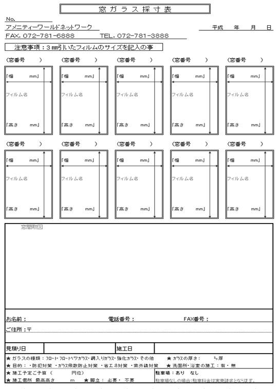 マドリックスプライム 採寸表の画像